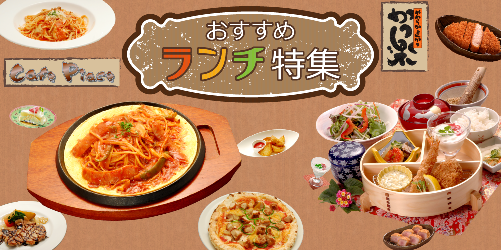 Cafe ピアーチェ&かつ楽のおすすめランチ特集