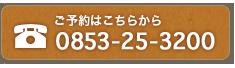 かつ楽電話番号0853-25-3200