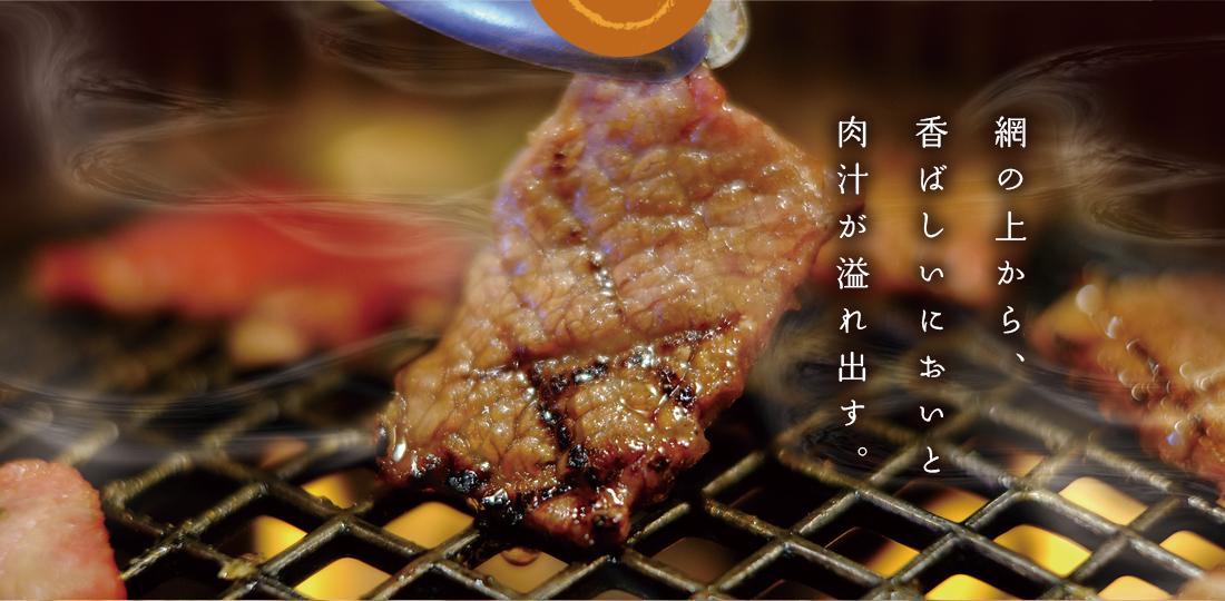 網の上から、香ばしいにおいと肉汁が溢れ出す。