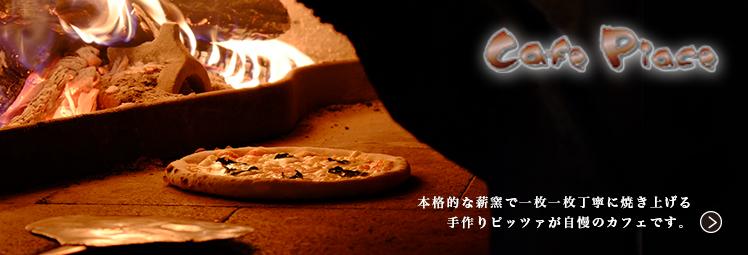 本格的な薪窯で一枚一枚丁寧に焼き上げる手作りピッツァが自慢のカフェです。