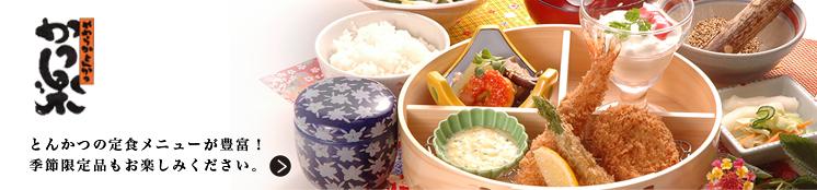 とんかつの定食メニューが豊富!季節限定品もお楽しみください。