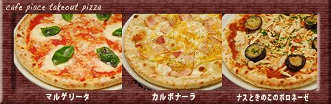 テイクアウトピザ